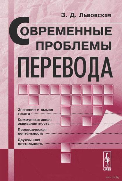 Современные проблемы перевода. Зинаида Львовская, Валерий Иовенко