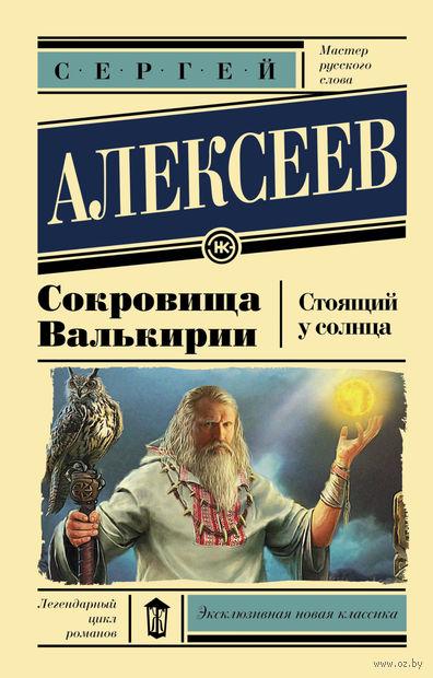 Сокровища Валькирии. Стоящий у солнца (м). Сергей Алексеев
