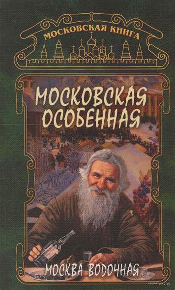 Московская особенная. Москва водочная. Таисья Федосеева