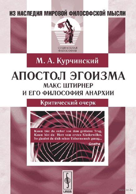 Апостол эгоизма. Макс Штирнер и его философия анархии. Критический очерк. Михаил  Курчинский