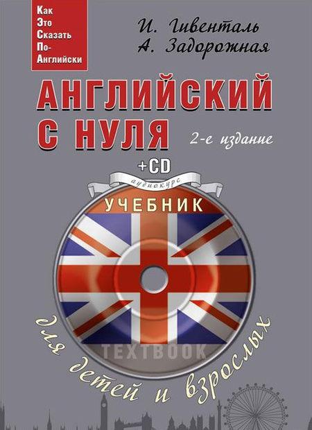 Английский с нуля для детей и взрослых (+ CD). А. Задорожная, Инна Гивенталь