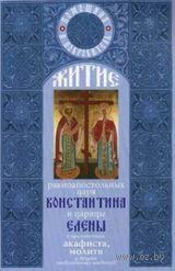 Житие святых равноапостольных Константина и Елены с приложением акафиста, молитв и других необходимых сведений — фото, картинка