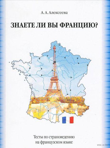 Знаете ли вы Францию? Тесты по страноведению на французском языке — фото, картинка