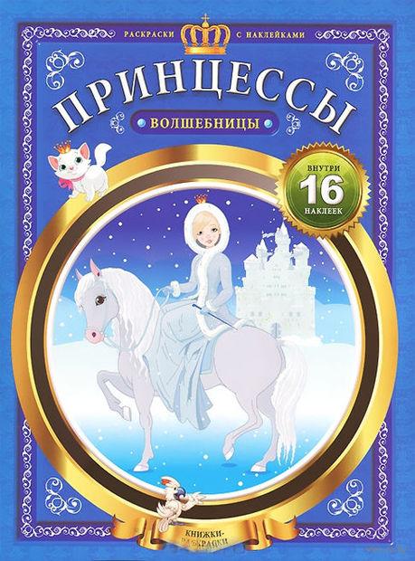 Принцессы. Волшебницы. Книжка-раскраска