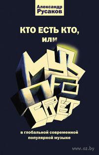 Кто есть кто, или Музпросвет в глобальной современной популярной музыке. А. Русаков