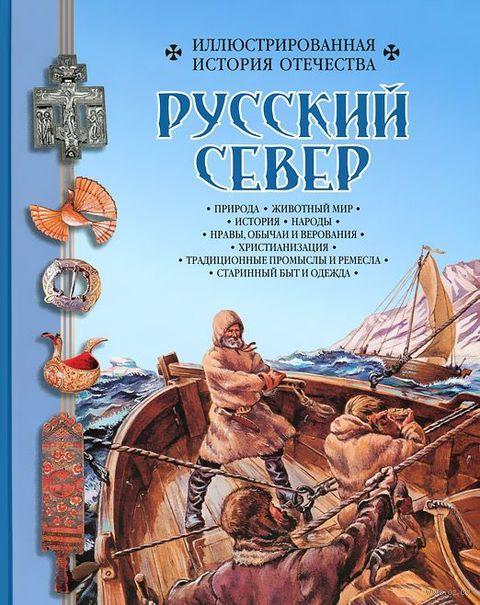 Русский север. Борис Алмазов