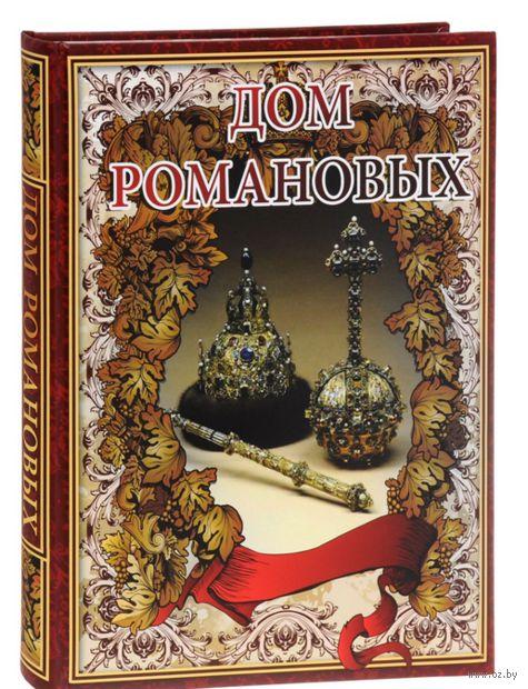 Дом Романовых. Владислав Артемов