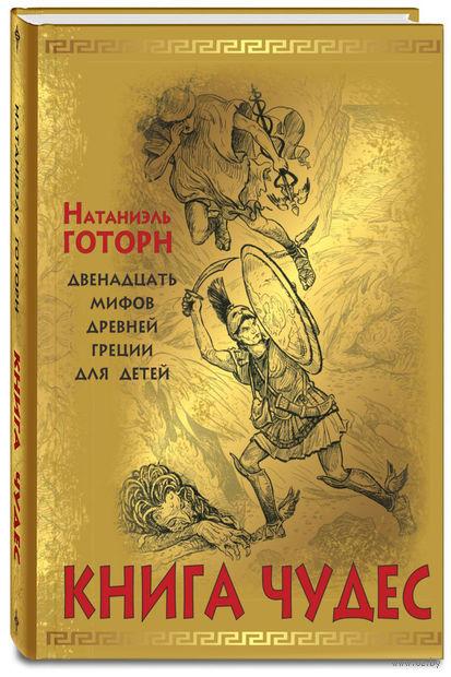 Книга чудес. Мифы Древней Греции, рассказанные детям Натаниэлем Готорном. Натаниель Готорн