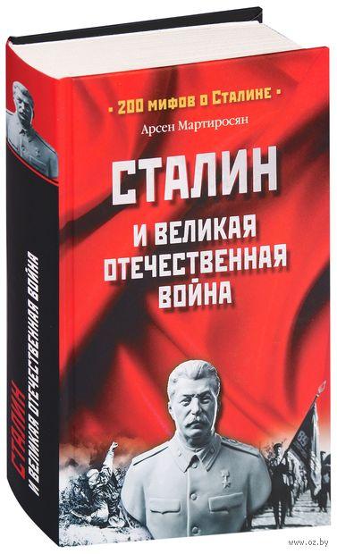 Сталин и Великая Отечественная война. Арсен Мартиросян