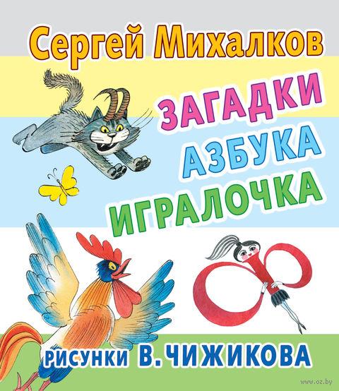 Загадки, азбука, игралочка. Сергей Михалков