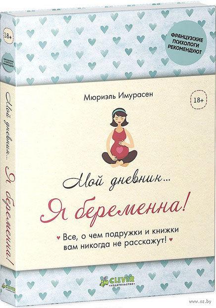 Мой дневник… Я беременна!. Имурасен Мюриэль