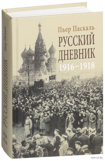 Русский дневник. 1916-1918. Пьер Паскаль