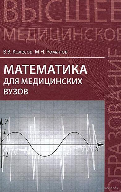 Математика для медицинских вузов. Максим Романов, Вадим Колесов