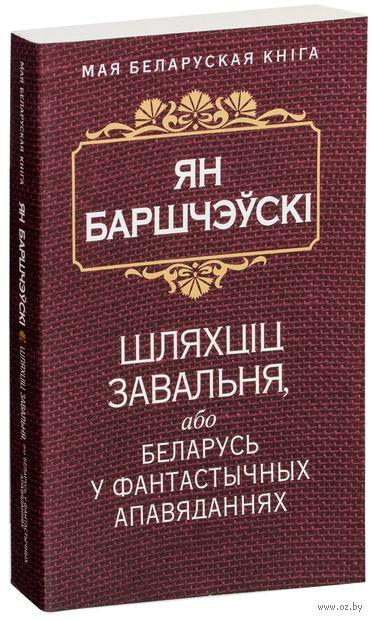 Шляхцiц Завальня, або Беларусь у фантастычных апавяданнях. Ян Барщевский