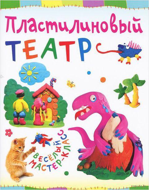 Пластилиновый театр. Ольга Петрова