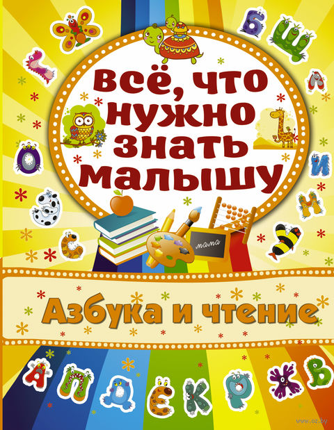 Азбука и чтение. Алена Бондарович