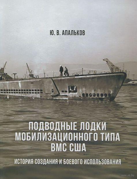 Подводные лодки мобилизационного типа ВМС США. Юрий Апальков