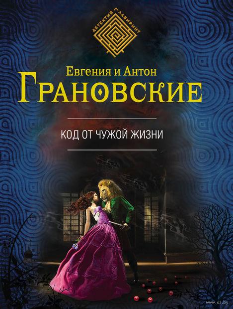 Код от чужой жизни (м). Антон Грановский, Евгения Грановская