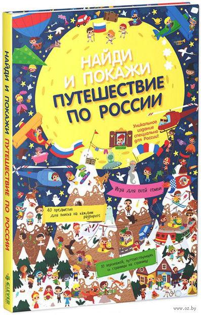 Найди и покажи. Путешествие по России — фото, картинка