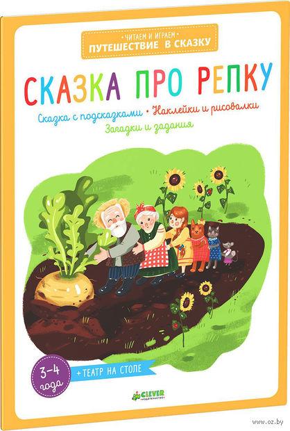 Сказка про репку (+ наклейки). Екатерина Баканова
