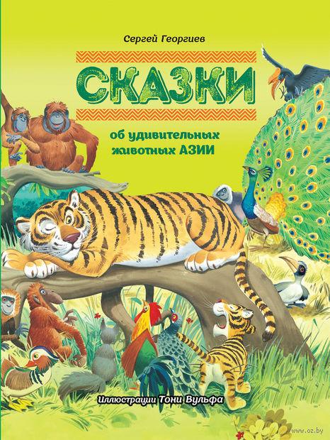 Сказки об удивительных животных Азии. Сергей Георгиев