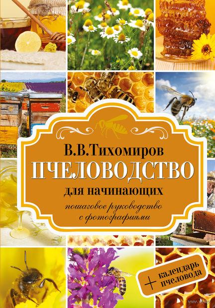 Пчеловодство для начинающих. Пошаговое руководство для начинающих. Валерий Тихомиров