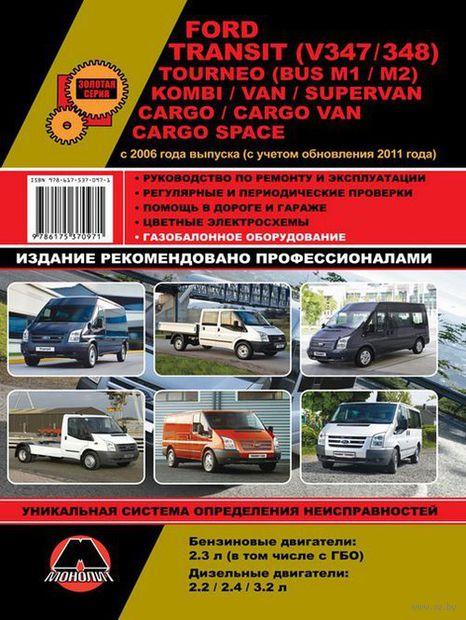 Ford Transit (V347/348) / Tourneo (BUS M1/M2) / Kombi / Van / Supervan / Cargo / Cargo Van / Cargo Space c 2006 г. (+ 2011 г.) Руководство по ремонту и эксплуатации