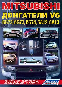 Mitsubishi двигатели V6 (6G72, 6G73, 6G74, 6А12, 6А13). Устройство, техническое обслуживание и ремонт
