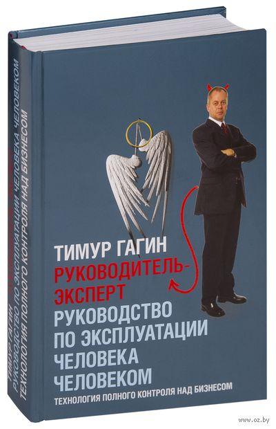 Руководитель-эксперт. Руководство по эксплуатации человека человеком. Тимур Гагин