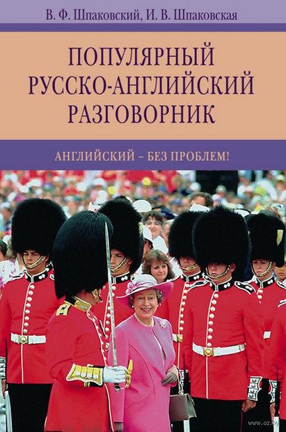 Популярный русско-английский разговорник. Английский-без проблем! — фото, картинка