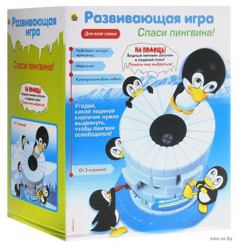 Спаси пингвина! — фото, картинка