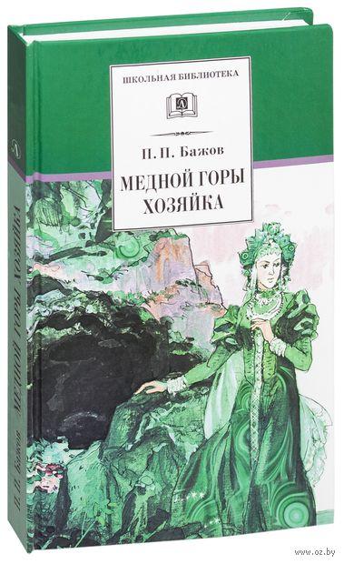 Медной горы Хозяйка — фото, картинка