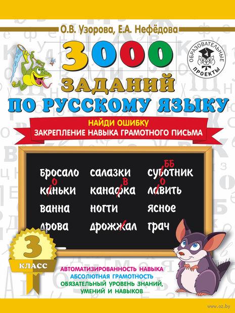 3000 примеров по русскому языку. Найди ошибку. 3 класс — фото, картинка