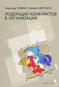 Модерация конфликтов в организации. Александр Редлих, Евгений Миронов