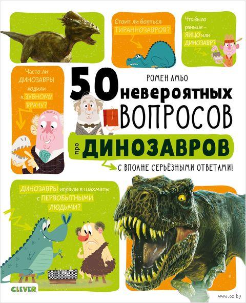 50 невероятных вопросов про динозавров — фото, картинка