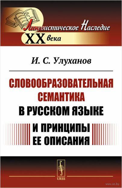 Словообразовательная семантика в русском языке и принципы ее описания — фото, картинка