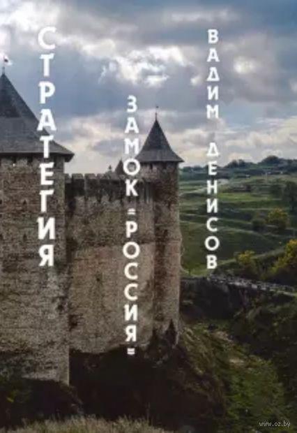 Стратегия. Замок Россия (м) — фото, картинка
