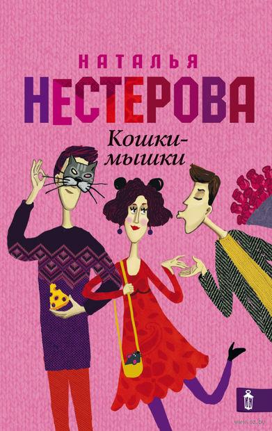 Кошки-мышки (м). Наталья Нестерова
