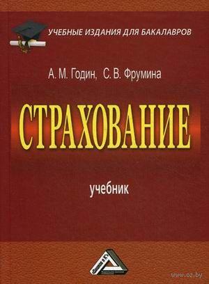 Страхование. Александр Годин, Светлана Фрумина