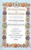 Изобретения и изобретатели. Учебно-справочное пособие для изучающих английский язык. Е. Долматовская