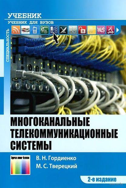 Многоканальные телекоммуникационные системы — фото, картинка