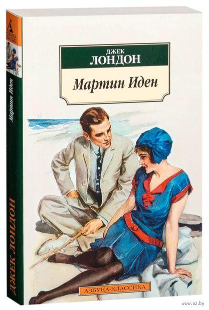 Мартин Иден (м). Джек Лондон