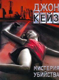 Мистерия убийства (м). Джон Кейз