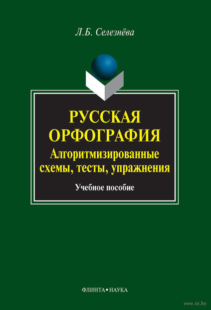 Русская орфография. Алгоритмизированные схемы, тесты, упражнения. Л. Селезнева