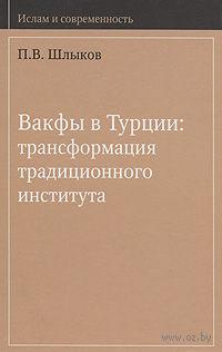 Вакфы в Турции: трансформация традиционного института. П. Шлыков