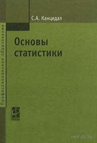 Основы статистики. Сергей Канцедал