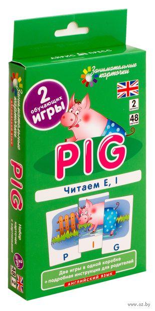 Pig. Читаем E, I. Набор карточек. Английский язык. 2 уровень — фото, картинка