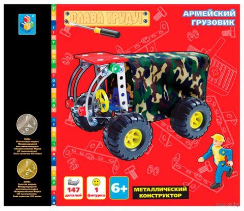 "Конструктор металлический ""Армейский грузовик"" (147 деталей) — фото, картинка"