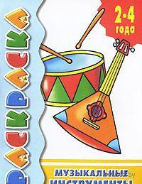 Музыкальные инструменты. Раскраска