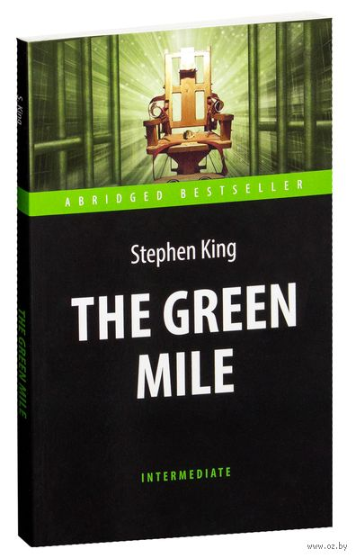 The Green Mile. Intermediate. Стивен Кинг